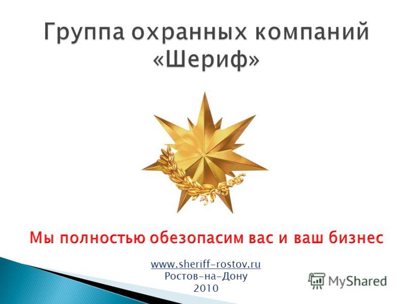 Группа охранных компаний «Шериф» www.sheriff-rostov.ru Ростов-на-Дону 2010