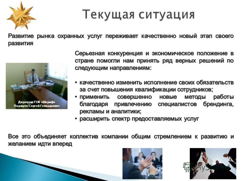 Директор ГОК «Шериф» Паршуто Сергей Геннадьевич