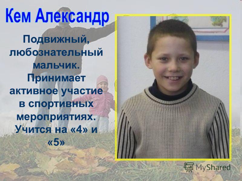 Подвижный, любознательный мальчик. Принимает активное участие в спортивных мероприятиях. Учится на «4» и «5»