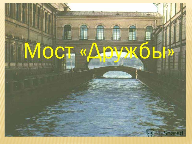 Мост «Дружбы»