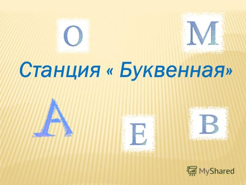 Станция « Буквенная»