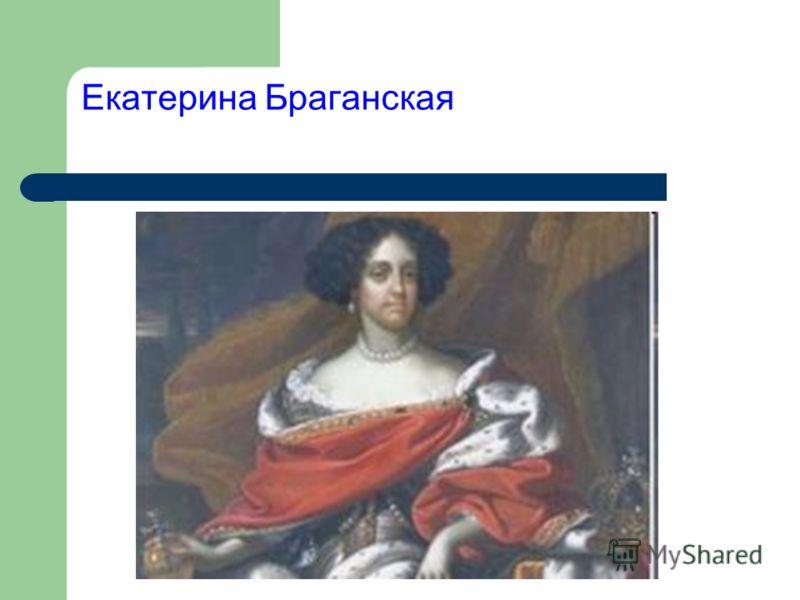Екатерина Браганская