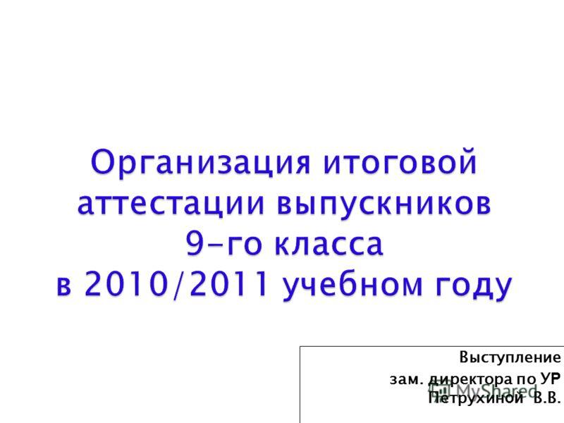 Выступление зам. директора по У Р Петрухин ой В.В.