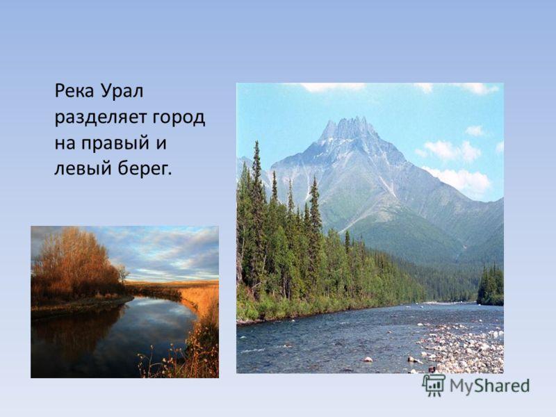Река Урал разделяет город на правый и левый берег.