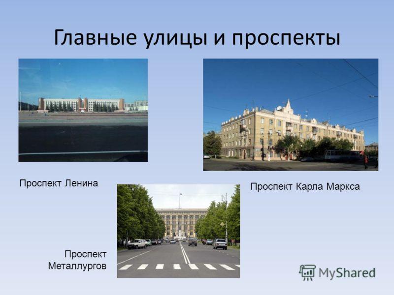 Главные улицы и проспекты Проспект Ленина Проспект Металлургов Проспект Карла Маркса