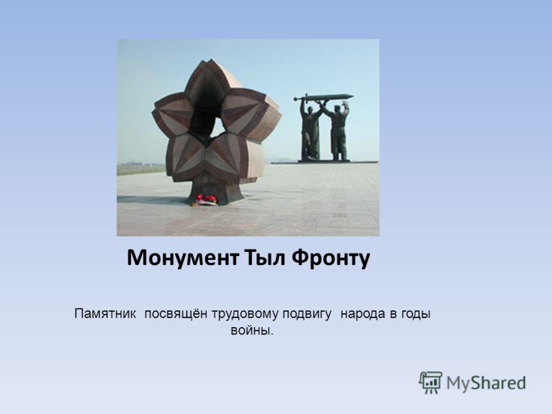 Монумент Тыл Фронту Памятник посвящён трудовому подвигу народа в годы войны.
