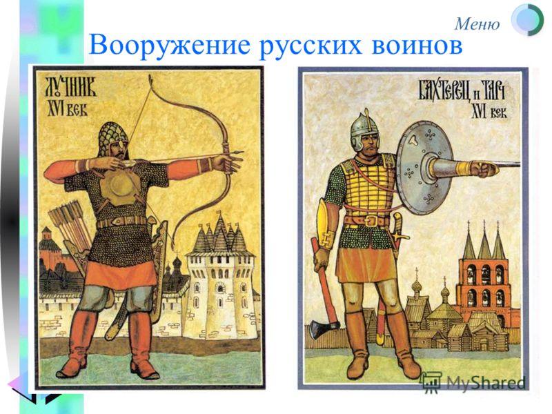 Меню Князь Дмитрий