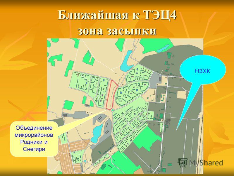 Ближайшая к ТЭЦ4 зона засыпки НЗХК Объединение микрорайонов Родники и Снегири