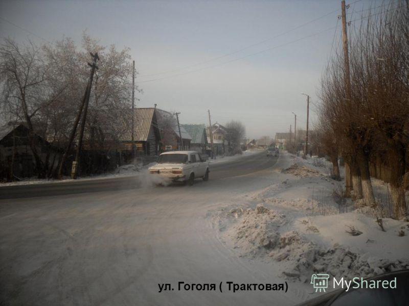 ул. Гоголя ( Трактовая)