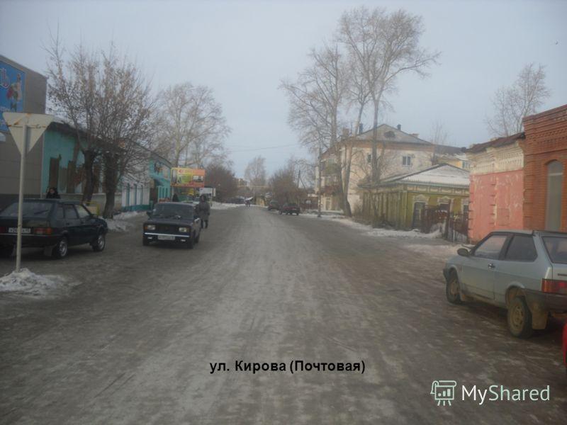 ул. Кирова (Почтовая)