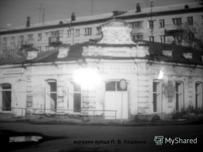 магазин купца П. В. Кошкина