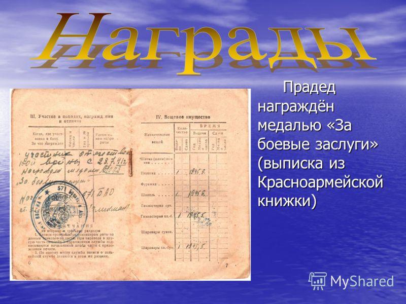 Прадед награждён медалью «За боевые заслуги» (выписка из Красноармейской книжки)