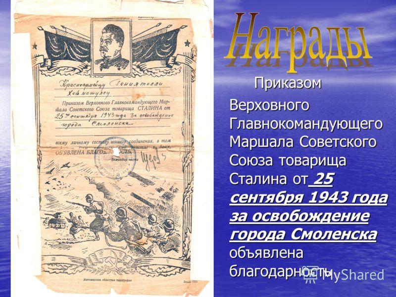Приказом Верховного Главнокомандующего Маршала Советского Союза товарища Сталина от 25 сентября 1943 года за освобождение города Смоленска объявлена благодарность