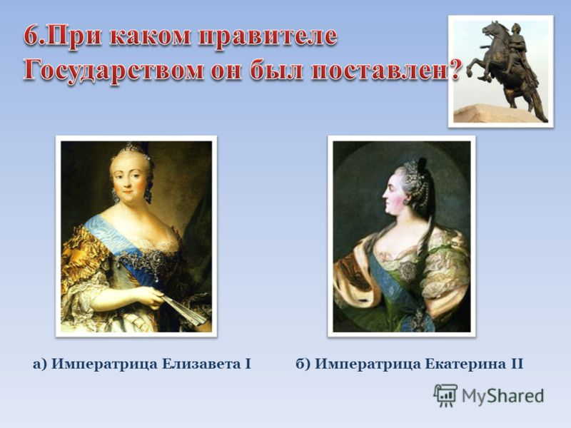 б) Императрица Екатерина IIа) Императрица Елизавета I