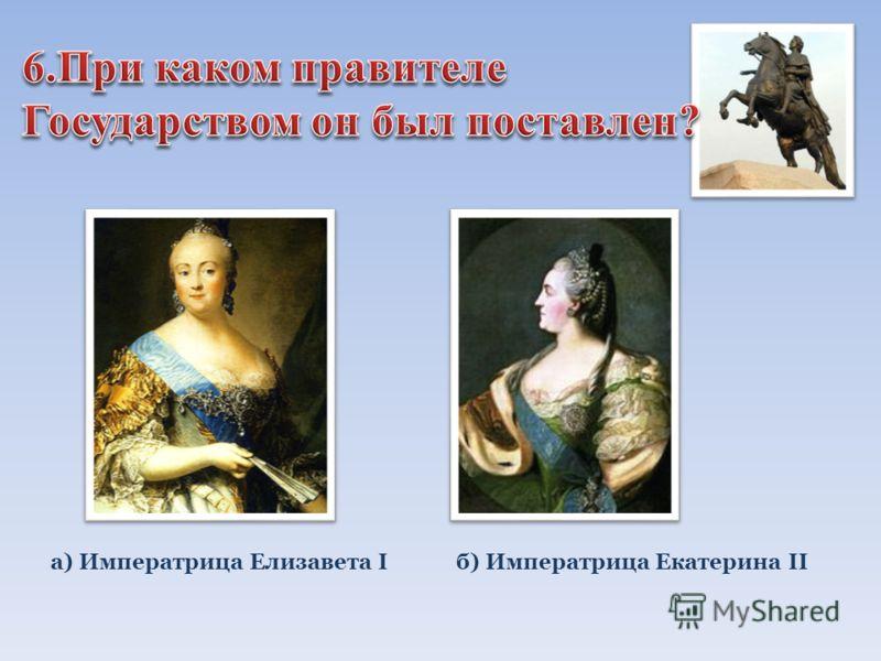 а) Императрица Елизавета Iб) Императрица Екатерина II
