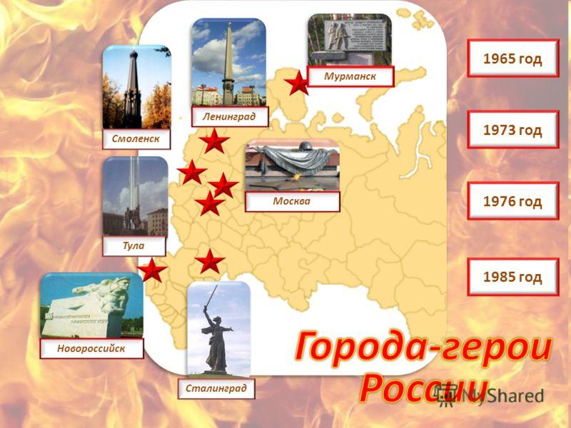 Ленинград 1965 год Москва Сталинград 1973 год Новороссийск 1976 год Тула 1985 год Смоленск Мурманск