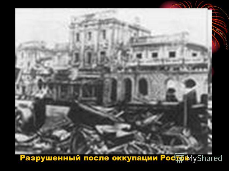 Разрушенный после оккупации Ростов
