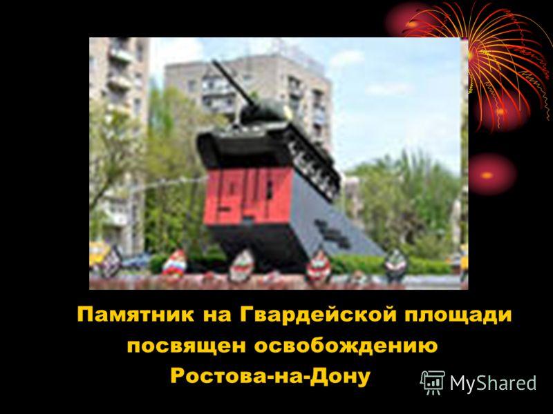 Памятник на Гвардейской площади посвящен освобождению Ростова-на-Дону