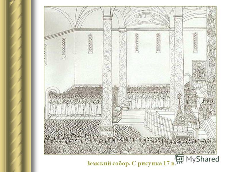 Земский собор. С рисунка 17 в.