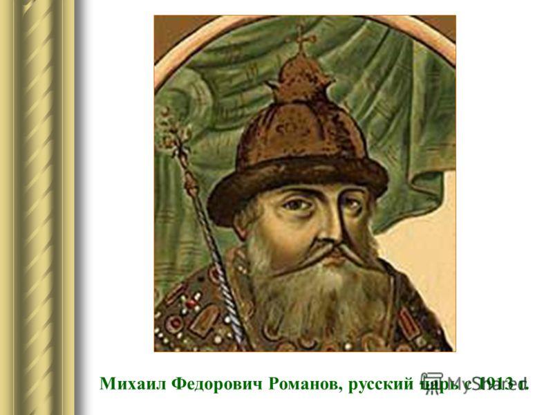 Михаил Федорович Романов, русский царь с 1913 г.