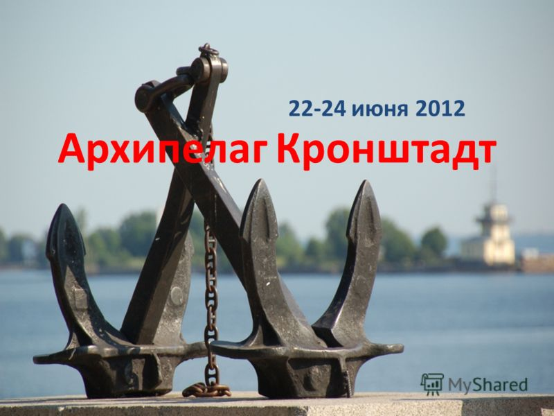 Архипелаг Кронштадт 22-24 июня 2012