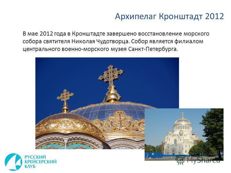 В мае 2012 года в Кронштадте завершено восстановление морского собора святителя Николая Чудотворца. Собор является филиалом центрального военно-морского музея Санкт-Петербурга.