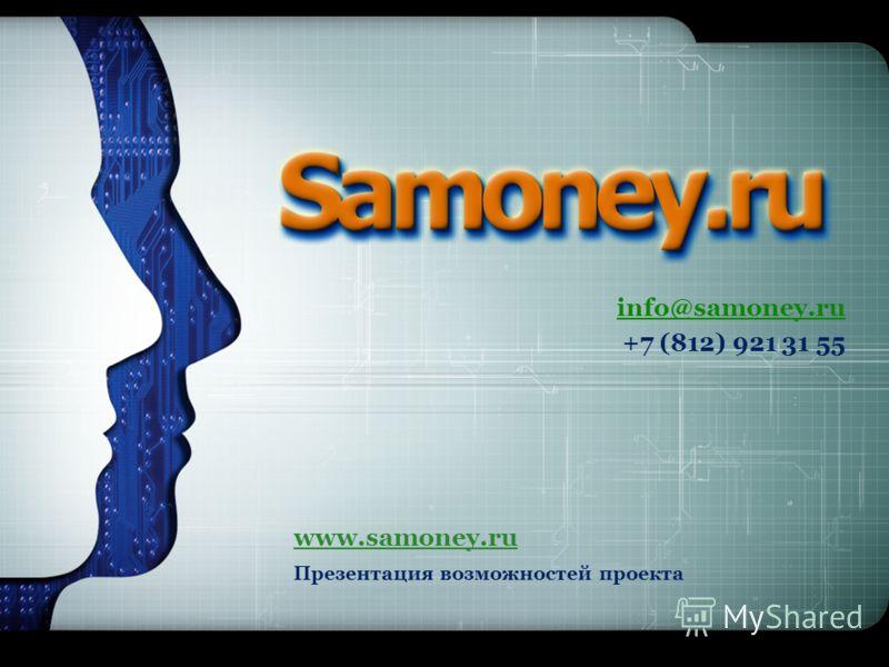 info@samoney.ru +7 (812) 921 31 55 www.samoney.ru Презентация возможностей проекта