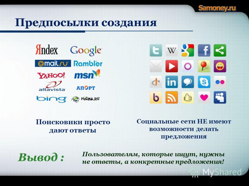 Поисковики просто дают ответы Социальные сети НЕ имеют возможности делать предложения Вывод : Пользователям, которые ищут, нужны не ответы, а конкретные предложения!