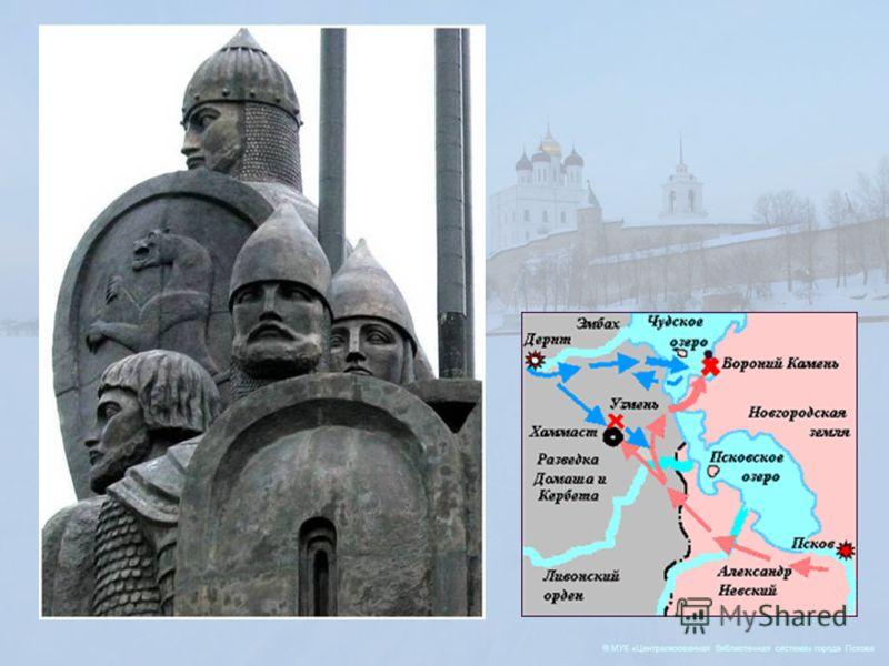 © МУК «Централизованная библиотечная система» города Пскова