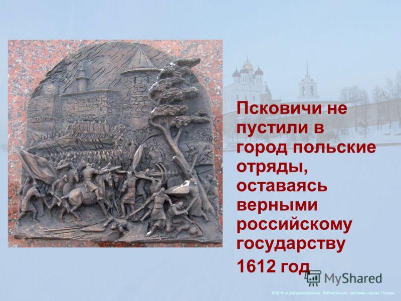 © МУК «Централизованная библиотечная система» города Пскова Псковичи не пустили в город польские отряды, оставаясь верными российскому государству 1612 год