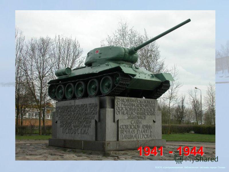 © МУК «Централизованная библиотечная система» города Пскова 1941 - 1944