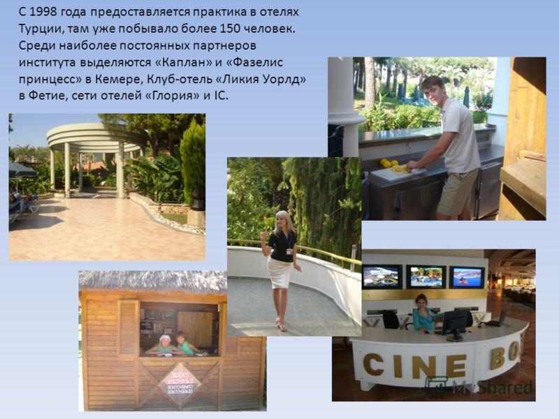 С 1998 года предоставляется практика в отелях Турции, там уже побывало более 150 человек. Среди наиболее постоянных партнеров института выделяются «Каплан» и «Фазелис принцесс» в Кемере, Клуб-отель «Ликия Уорлд» в Фетие, сети отелей «Глория» и IC.