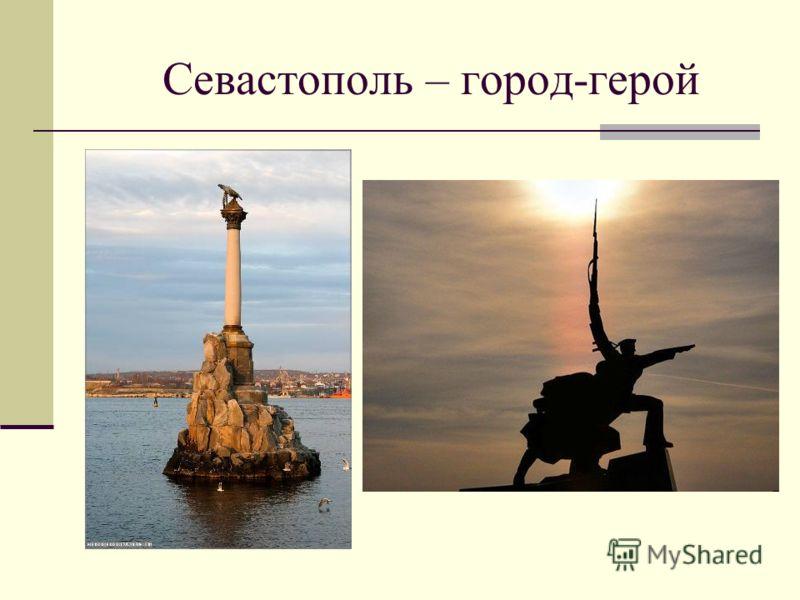 Севастополь – город-герой