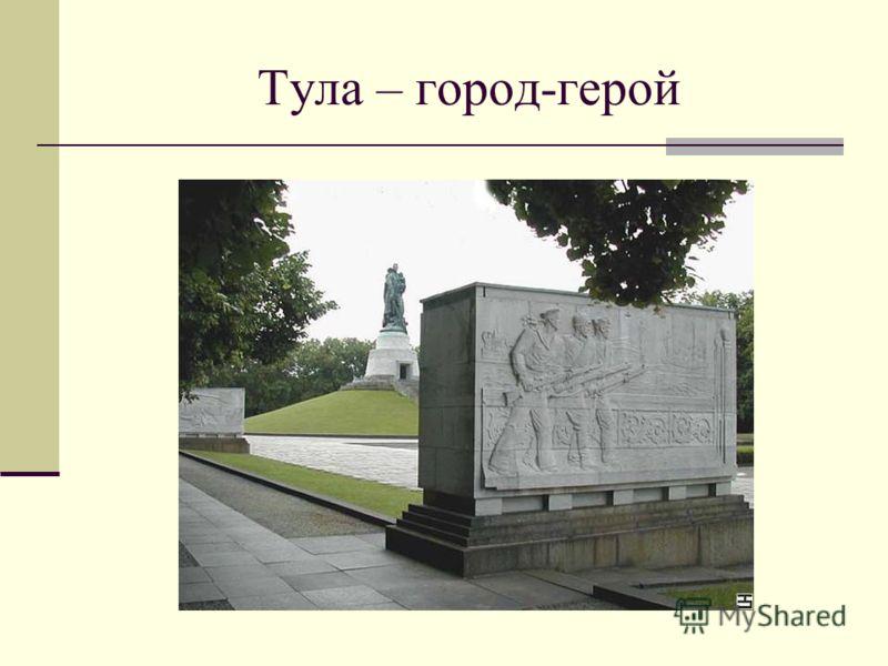 Тула – город-герой