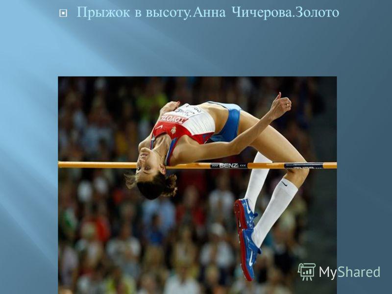 Прыжок в высоту. Анна Чичерова. Золото