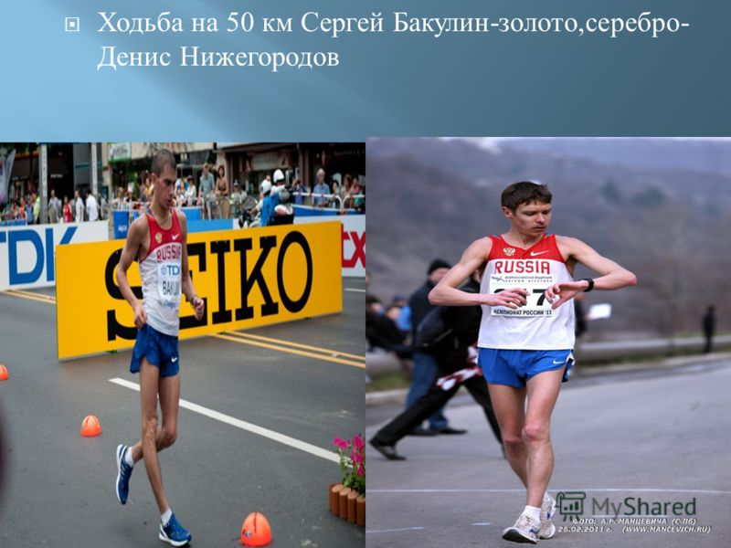 Ходьба на 50 км Сергей Бакулин - золото, серебро - Денис Нижегородов