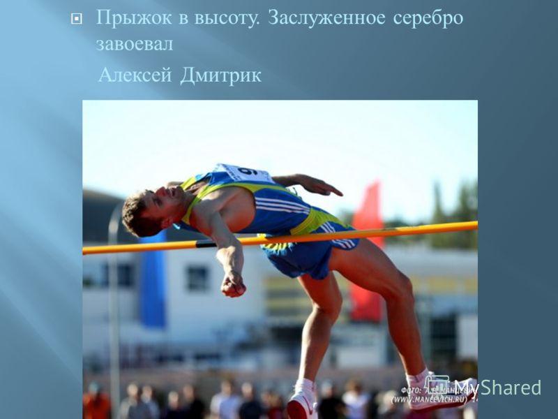 Прыжок в высоту. Заслуженное серебро завоевал Алексей Дмитрик