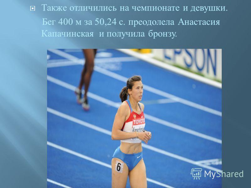 Также отличились на чемпионате и девушки. Бег 400 м за 50,24 с. преодолела Анастасия Капачинская и получила бронзу.