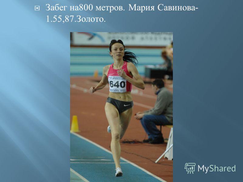 Забег на 800 метров. Мария Савинова - 1.55,87. Золото.
