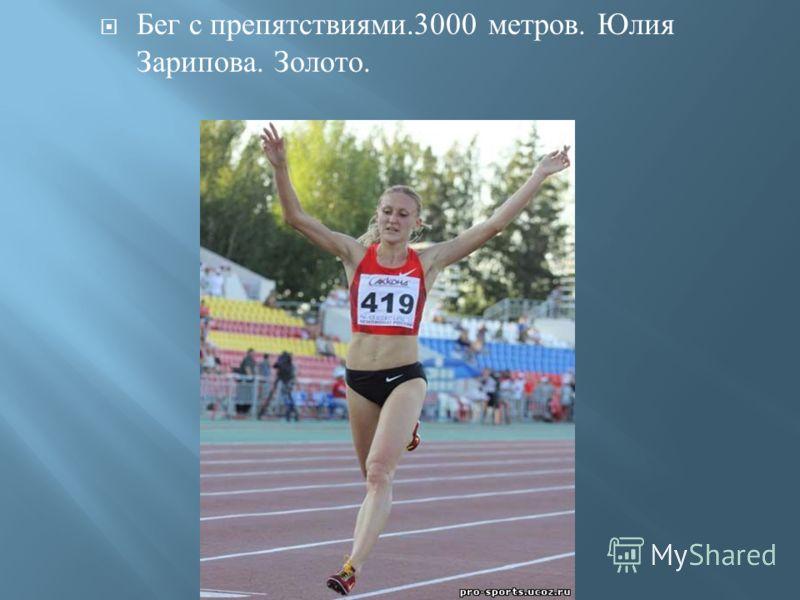 Бег с препятствиями.3000 метров. Юлия Зарипова. Золото.