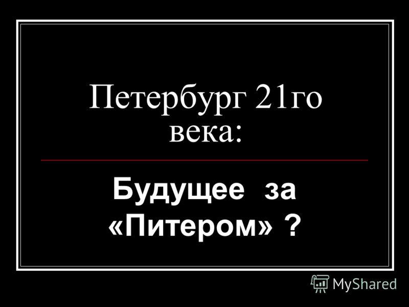 Петербург 21го века: Будущее за «Питером» ?