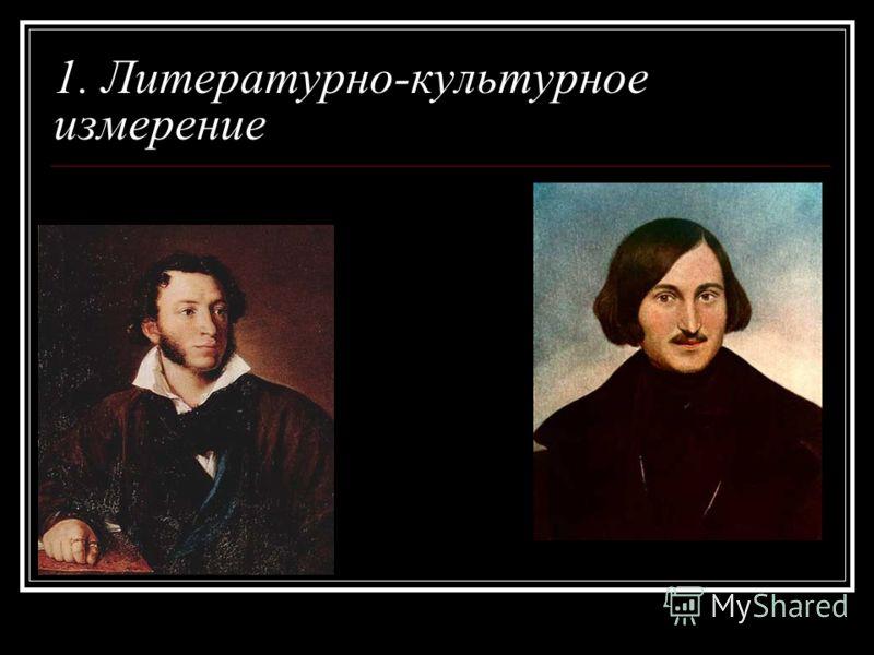 1. Литературно-культурное измерение