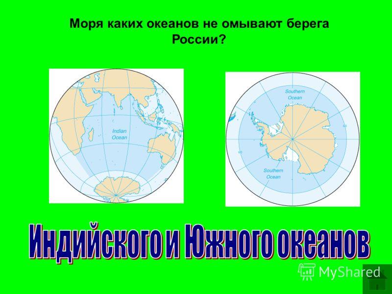 Моря каких океанов не омывают берега России?