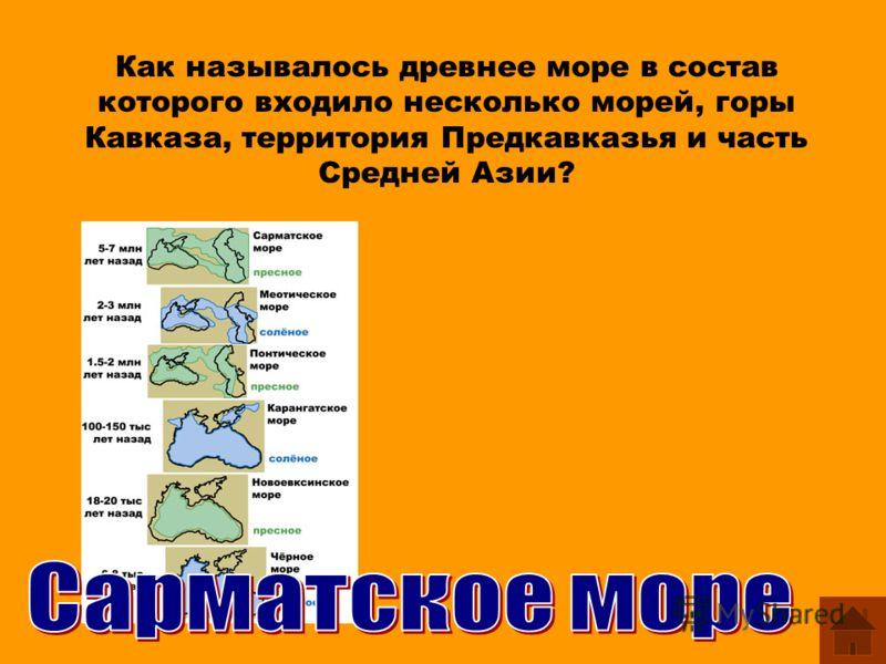 Как называлось древнее море в состав которого входило несколько морей, горы Кавказа, территория Предкавказья и часть Средней Азии?