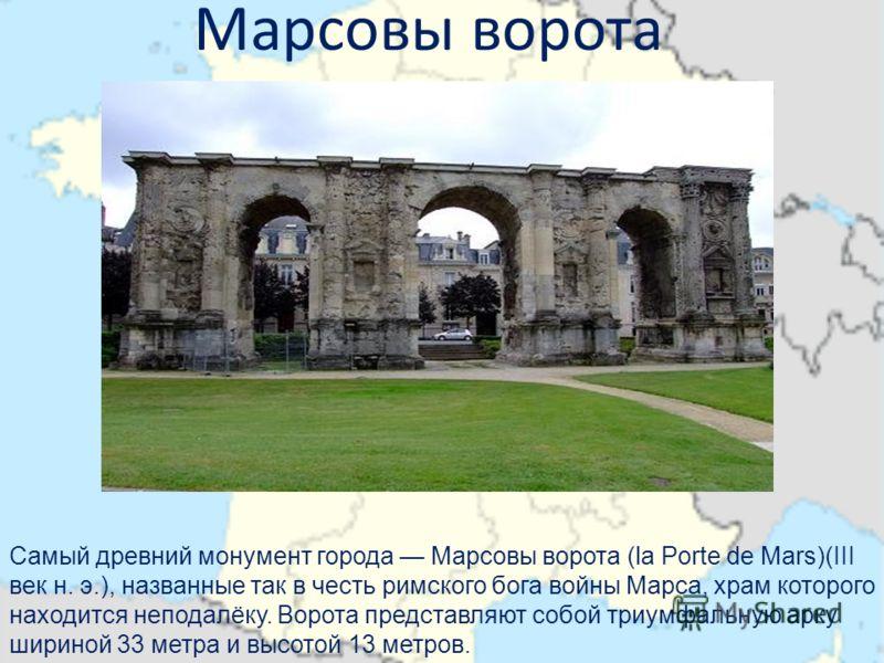 Марсовы ворота Самый древний монумент города Марсовы ворота (la Porte de Mars)(III век н. э.), названные так в честь римского бога войны Марса, храм которого находится неподалёку. Ворота представляют собой триумфальную арку шириной 33 метра и высотой