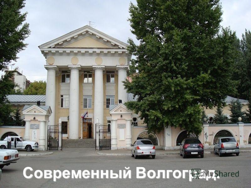 Современный Волгоград.