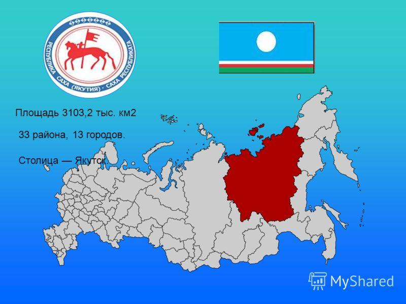 Площадь 3103,2 тыс. км2 33 района, 13 городов. Столица Якутск.