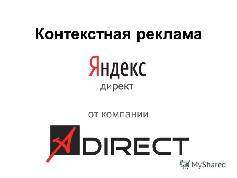 Контекстная реклама от компании