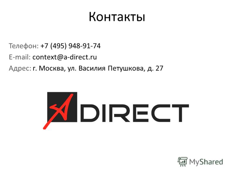 Контакты Телефон: +7 (495) 948-91-74 E-mail: context@a-direct.ru Адрес: г. Москва, ул. Василия Петушкова, д. 27