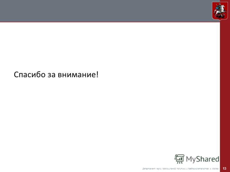 13 Департамент науки, промышленной политики и предпринимательства г. Москвы Спасибо за внимание!